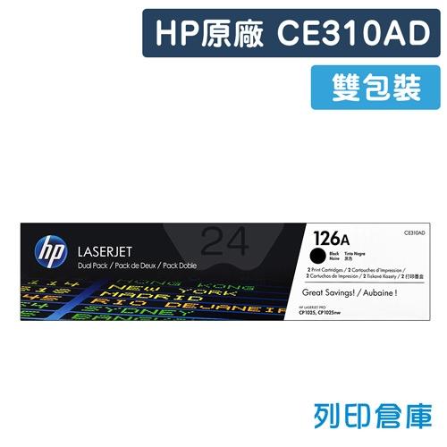 HP CE310AD雙包裝 (126A) 原廠黑色碳粉匣