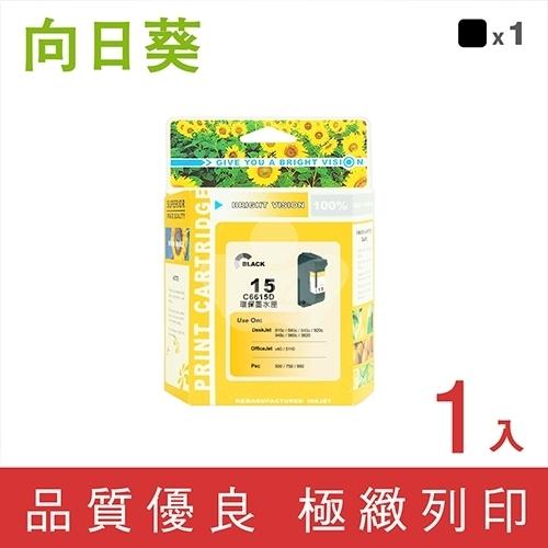 向日葵 for HP NO.15 (C6615DA) 黑色環保墨水匣