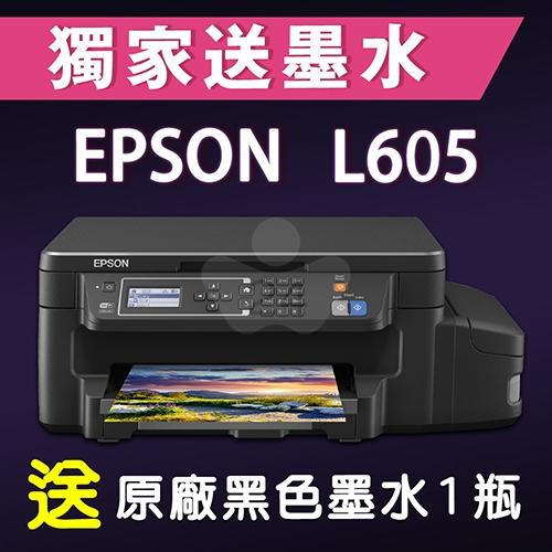 【限時促銷加碼送墨水】EPSON L605高速網路Wifi六合一連續供墨印表機