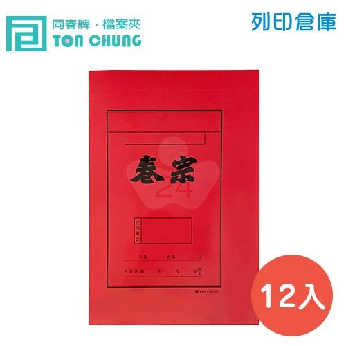 同春 666 橫式卷宗夾 (OPP膜)-紅色 12張/箱