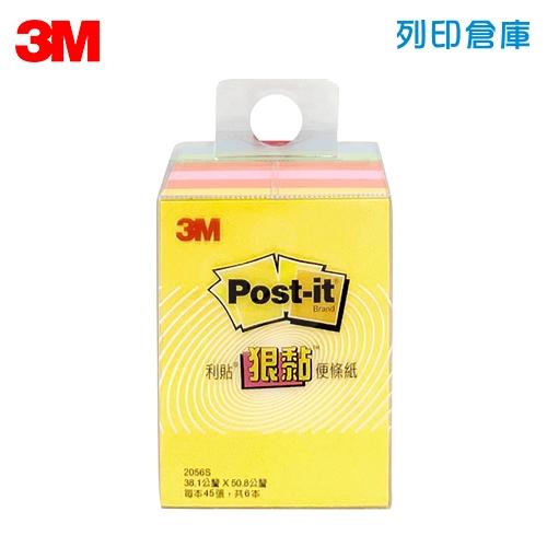 3M 狠粘利貼便條紙 2056S (6本/盒)