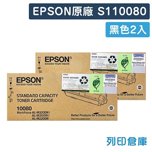 EPSON S110080 原廠黑色碳粉匣超值組 (2黑)