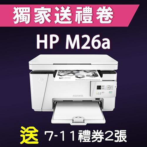 【獨家加碼送200元7-11禮券】HP LaserJet Pro MFP M26a 多功能雷射事務機 送 7-11禮券200元- 適用原廠網登錄活動