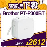 【資訊月下殺優惠】Brother PT-P300BT 智慧型手機專用標籤機