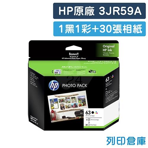 HP 3JR59A (NO.63) 原廠墨水匣組盒包(1黑1彩)+30張4x6相紙列印包
