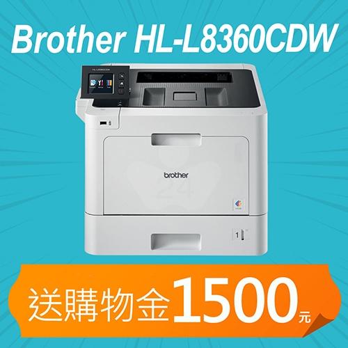 【加碼送購物金1500元】Brother HL-L8360CDW 高速無線彩色雷射印表機