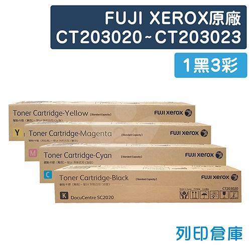 Fuji Xerox CT203020~CT203023 原廠影印機碳粉超值組 (1黑3彩)