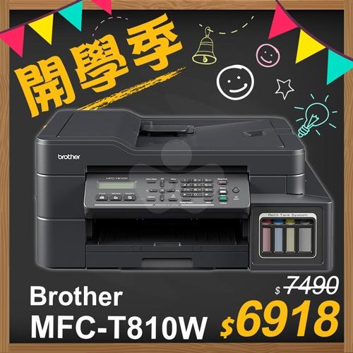 【開學季】Brother MFC-T810W 原廠大連供無線傳真複合機