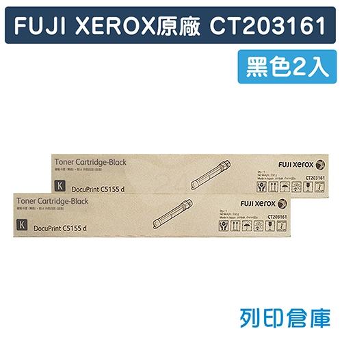 Fuji Xerox CT203161 原廠黑色高容量碳粉匣 (2黑)
