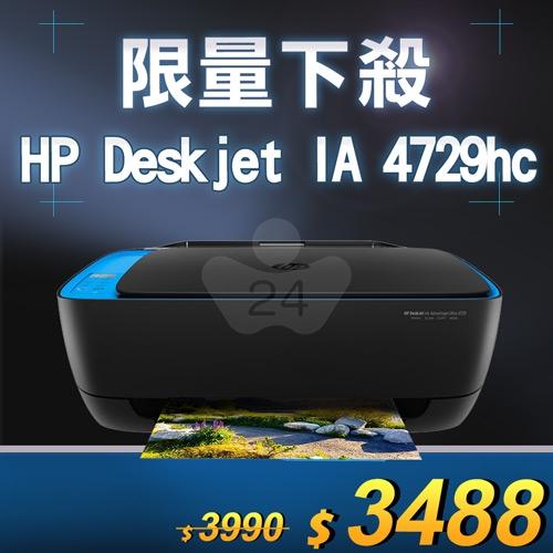 【限量下殺30台】HP Deskjet IA 4729hc 惠省大印量無線噴墨複合機