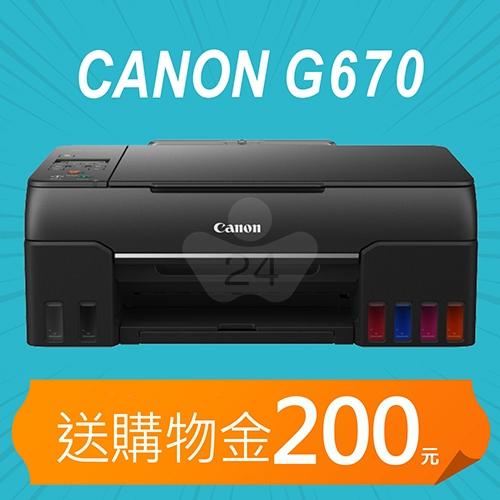 【加碼送購物金200元】Canon PIXMA G670 A4六色無線相片連供複合機