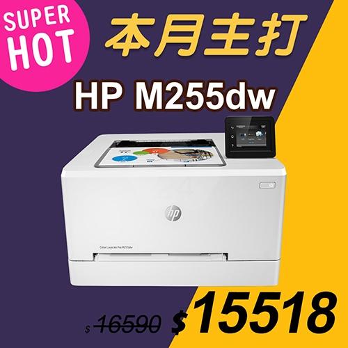 【本月主打】HP Color LaserJet Pro M255dw 無線網路觸控雙面彩色雷射印表機