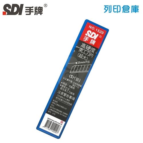 SDI 手牌 NO.1520 高硬度超大美工刀片 25mm (5片裝/小盒)