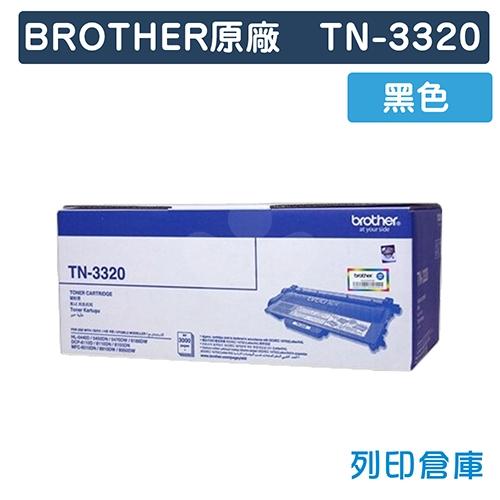 Brother TN-3320 原廠黑色碳粉匣