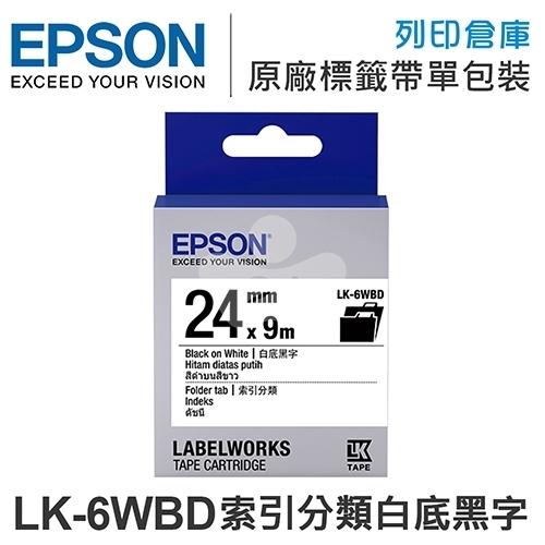 EPSON C53S656410 LK-6WBD 索引分類系列白底黑字標籤帶(寬度24mm)