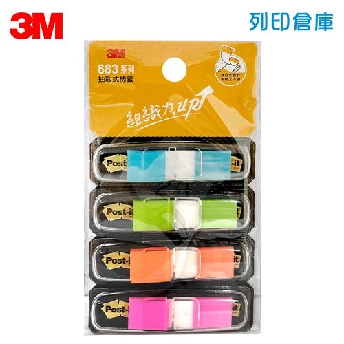 3M 利貼繽紛指示標籤 683-4ABX (4色/包)