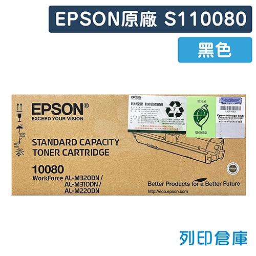 EPSON S110080 原廠黑色碳粉匣