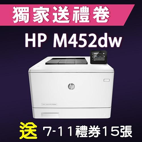【獨家加碼送1500元7-11禮券】HP Color LaserJet Pro M452dw 商務彩色雷射印表機 送 7-11禮券1500元- 適用原廠網登錄活動