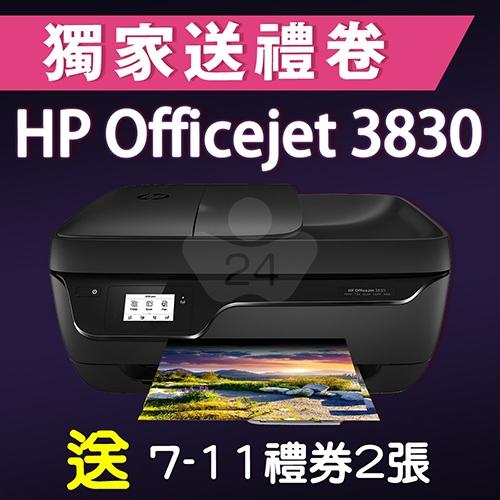 【獨家加碼送200元7-11禮券】HP Officejet 3830  雲端無線多功能傳真複合機- 適用原廠網登錄活動
