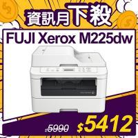 【資訊月下殺優惠】Fujixerox DocuPrint M225dw 黑白無線雷射複合機