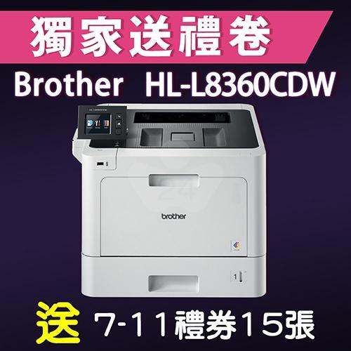 【獨家加碼送1500元7-11禮券】Brother HL-L8360CDW 高速無線彩色雷射印表機