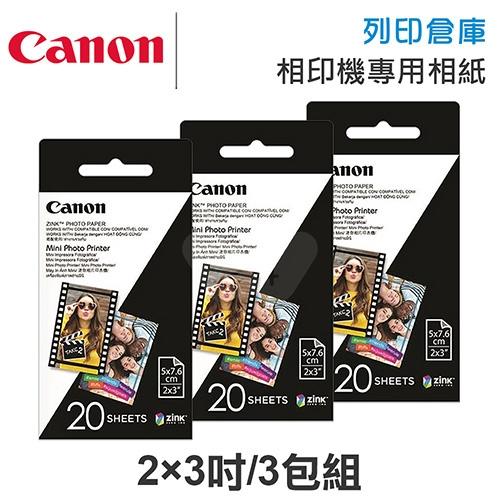 Canon Zink 迷你相印機相紙(2×3吋/20入)3包組