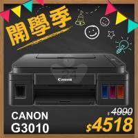 【開學季】Canon PIXMA G3010 原廠大供墨複合機