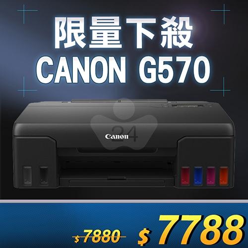 【限量下殺20台】Canon PIXMA G570 A4六色相片連供印表機