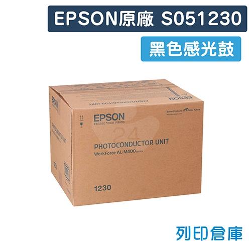 EPSON S051230 原廠黑色感光滾筒