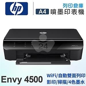 HP Envy 4500 電子多功能事務機