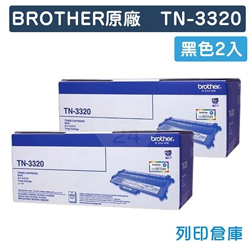 BROTHER TN-3320 / TN3320 原廠黑色碳粉匣(2黑)