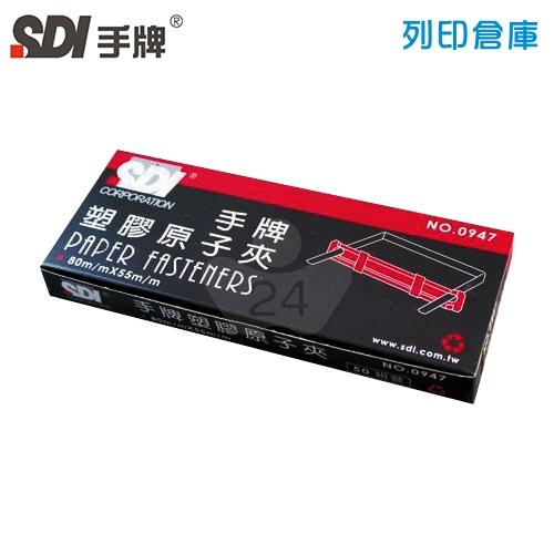 SDI 手牌 NO.0947 塑膠原子夾 (50支/盒)