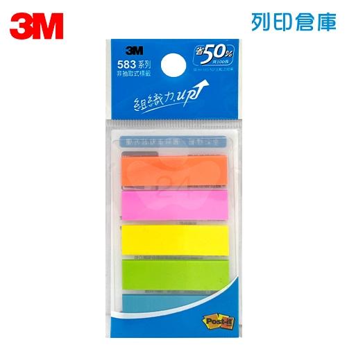 3M 利貼螢光標籤 583-5 (5色/包)