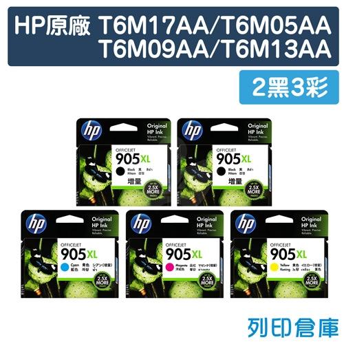 HP T6M17AA / T6M05AA / T6M09AA / T6M13AA (NO.905XL) 原廠高容量墨水匣超值組(2黑3彩)