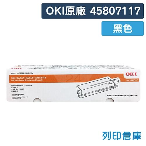OKI 45807117 / ES5112 原廠黑色碳粉匣