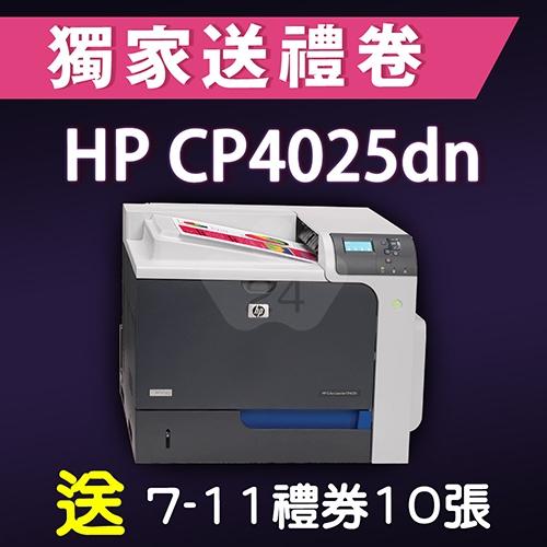 【獨家加碼送1000元7-11禮券】HP Color LaserJet Enterprise CP4025dn 商用網路雙面彩色雷射印表機 送 7-11禮券1000元- 適用原廠網登錄活動