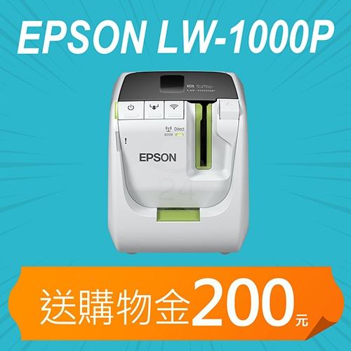 【加碼送購物金1000元】EPSON LW-1000P 產業專用高速網路條碼標籤機