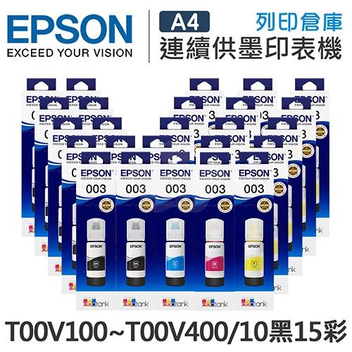 EPSON T00V100~T00V400 原廠盒裝墨水組(10黑15彩)