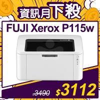 【資訊月下殺優惠】FujiXerox DocuPrint P115w 黑白無線雷射印表機