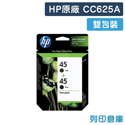 HP CC625AA (NO.45) 原廠黑色雙包裝墨水匣(2黑)