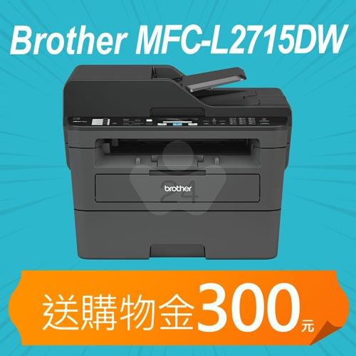 【加碼送購物金2000元】Brother MFC-L2715DW 黑白無線自動雙面傳真雷射複合機