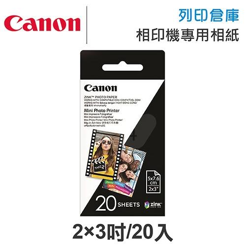 Canon Zink 迷你相印機相紙(2×3吋/20入)