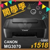 【開學季】Canon PIXMA MG3070 多功能WIFI相片複合機