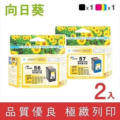 向日葵 for HP NO.56+NO.57 / 1黑1彩超值組 (C6656A+C6657A) 高容量環保墨水匣