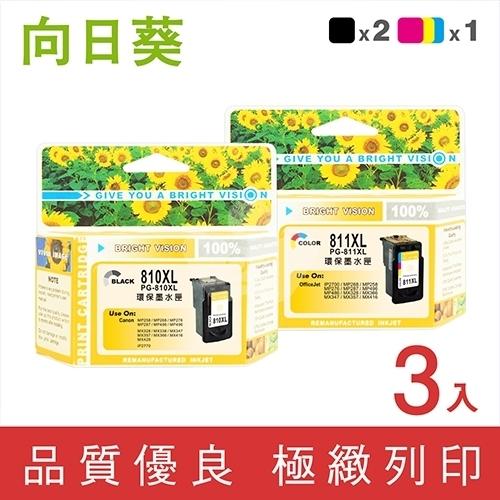 向日葵 for Canon PG-810XL + CL-811XL / 2黑1彩高容量超值組環保墨水匣