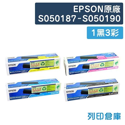 EPSON S050187~S050190 原廠碳粉匣組(1黑3彩)
