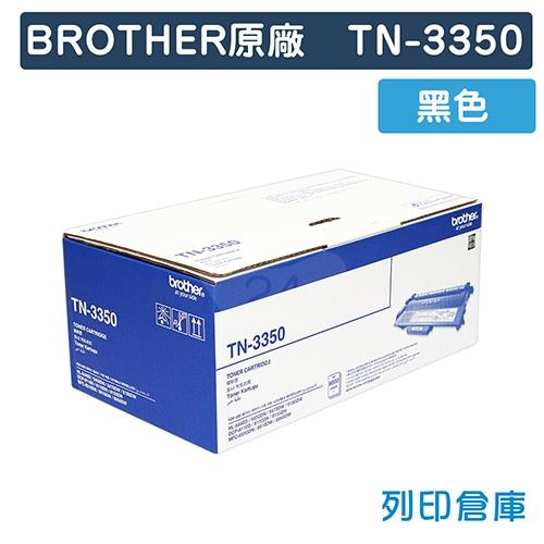BROTHER TN-3350 / TN3350 原廠黑色碳粉匣