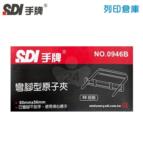 SDI 手牌 0946彎腳型原子夾 (50支/盒)