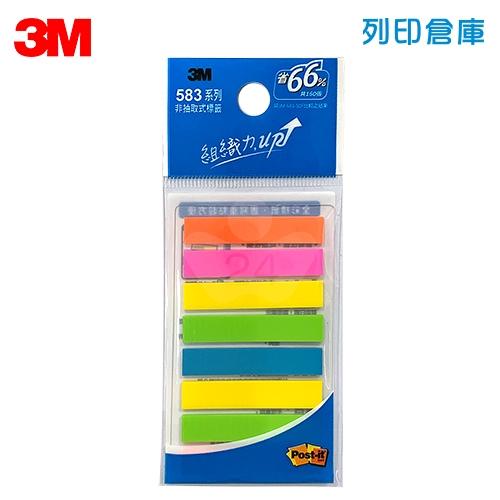 3M 利貼螢光標籤 583-8S (8色/包)