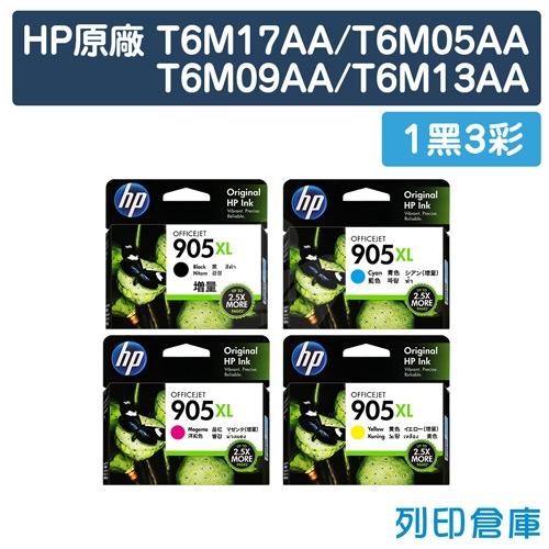 HP T6M17AA / T6M05AA / T6M09AA / T6M13AA (NO.905XL) 原廠高容量墨水匣超值組(1黑3彩)